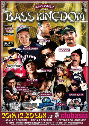 イベント終了!BASS KINGDOM 2018/12/30SUN @ clubasia