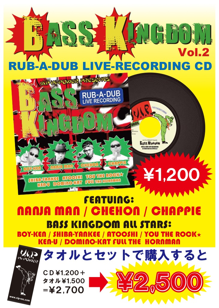BASS KINGDOM -RUB A DUB LIVE RECORDING- VOL.2